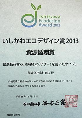 いしかわエコデザイン賞資源循環賞