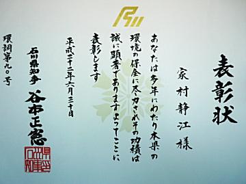 石川県ふるさと環境保全功労者