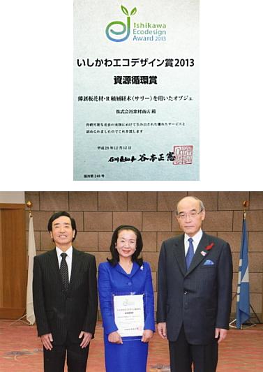 いしかわエコ・デザイン賞2013 資源環境賞受賞